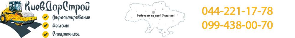 КиевДорСтрой Logo
