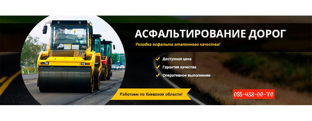 КиевДорСтрой асфальтирование дорог