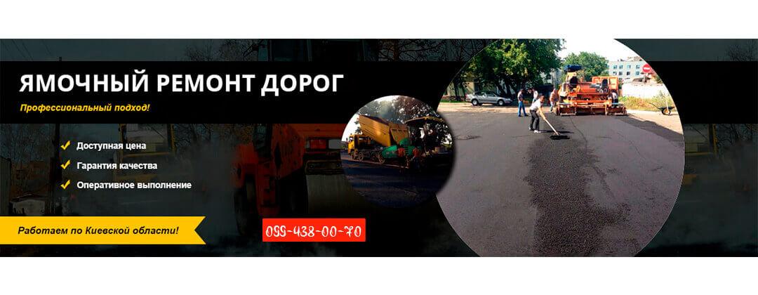 Ямочный ремонт дорог и аренда спецтехники